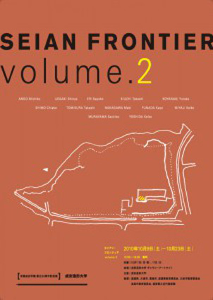 SEIAN FRONTIER volume.2